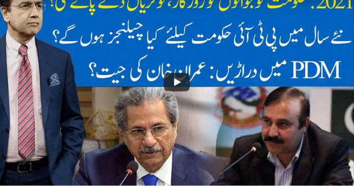 Hard Talk Pakistan 31st December 2020 Today by 92 News HD Plus