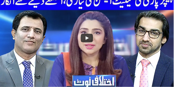 Ikhtalafi Note 26th December 2020 Today by Dunya News