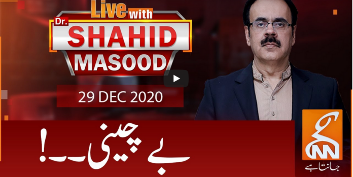 Live with Dr Shahid Masood 29th December 2020 Today by GNN News
