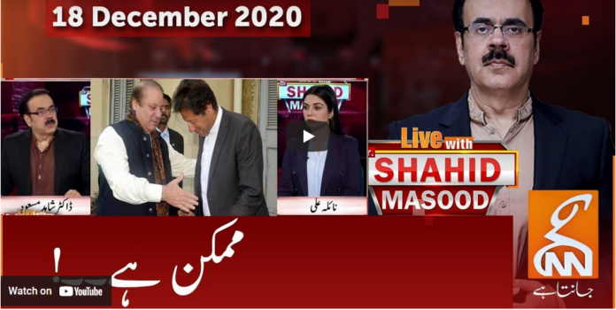 Live with Dr. Shahid Masood 18th December 2020 Today by GNN News