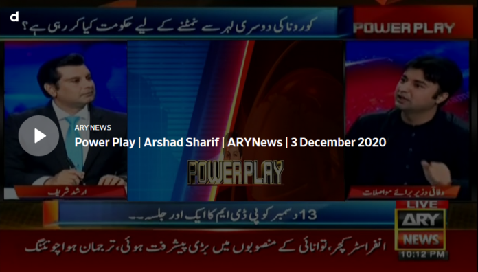 Power Play 3rd December 2020 Today by Ary News