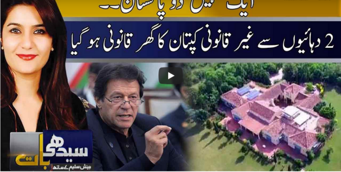Seedhi Baat 21st December 2020 Today by Neo News HD