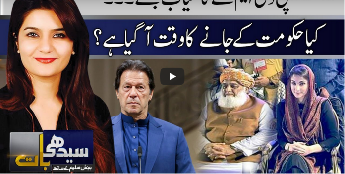 Seedhi Baat 1st December 2020 Today by Neo News HD
