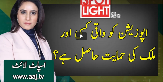 Spot Light 8th December 2020 Today by Aaj News