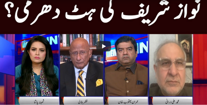 View Point 25th December 2020 Today by GNN News