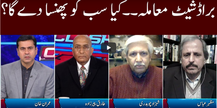Clash with Imran Khan 14th January 2021 Today by GNN News