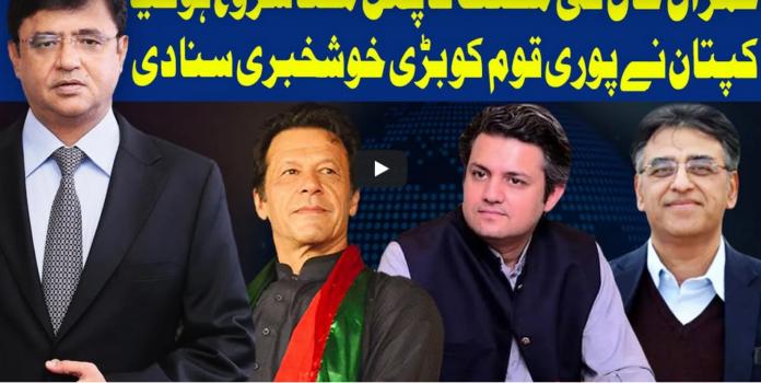 Dunya Kamran Khan Kay Sath 12th January 2021 Today by Dunya News