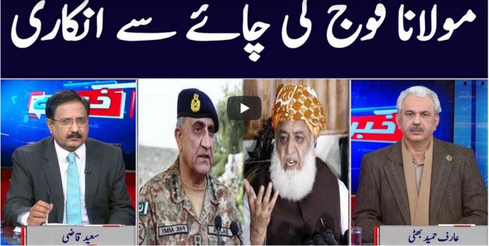 Khabar Hai 12th January 2021 Today by GNN News