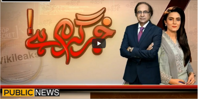Khabr Garm Hai 7th January 2021 Today by Public Tv News