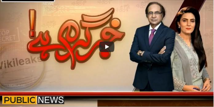 Khabr Garm Hai 12th January 2021 Today by Public Tv News