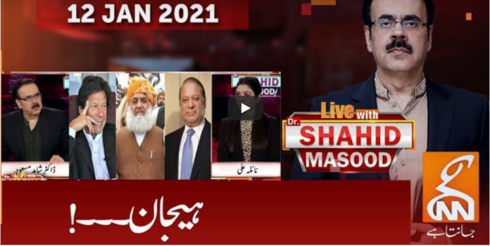 Live with Dr. Shahid Masood 12th January 2021 Today by GNN News