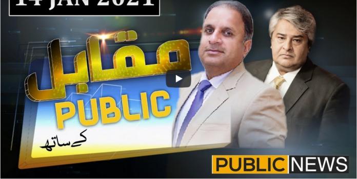 Muqabil Public Kay Sath 14th January 2021 Today by Public Tv News