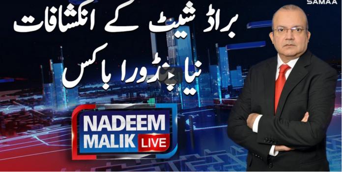 Nadeem Malik Live 14th January 2021 Today by Samaa Tv