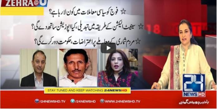 Nasim Zehra @ 8 12th January 2021 Today by 24 News HD