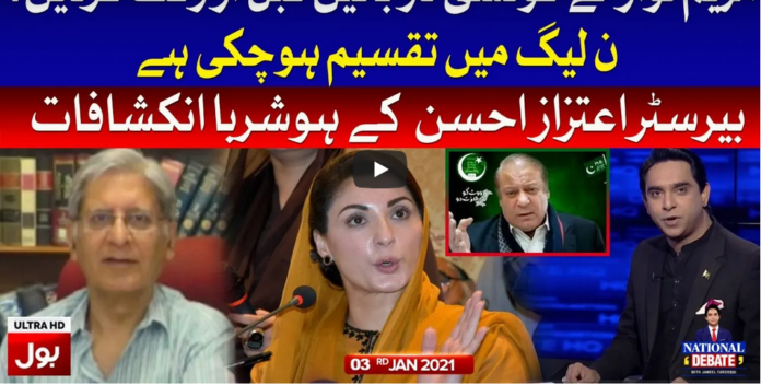 National Debate 3rd January 2021 Today by Bol News