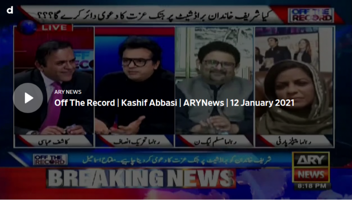 Off The Record 12th January 2021 Today by Ary News