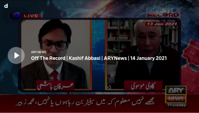 Off The Record 14th January 2021 Today by Ary News
