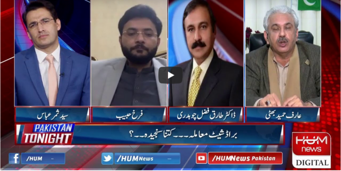 Pakistan Tonight 12th January 2021 Today by HUM News