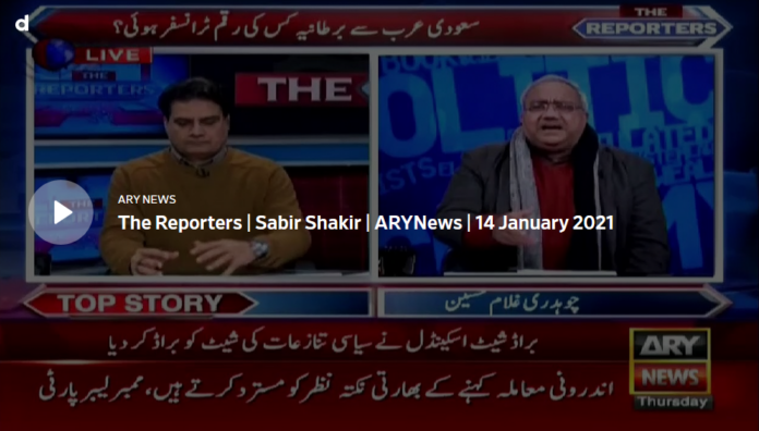 The Reporters 14th January 2021 Today by Ary News