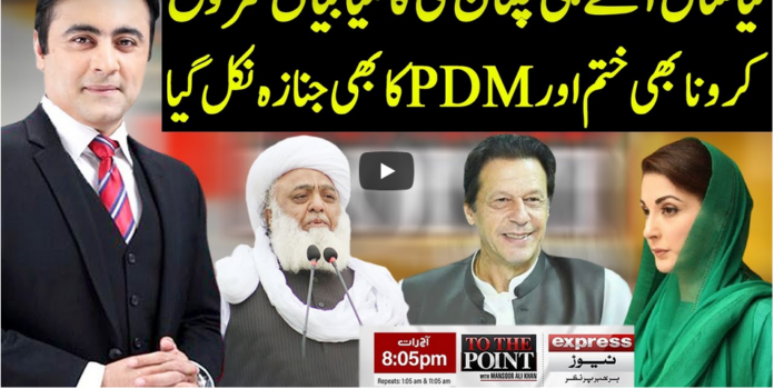 To The Point 12th January 2021 Today by Express News