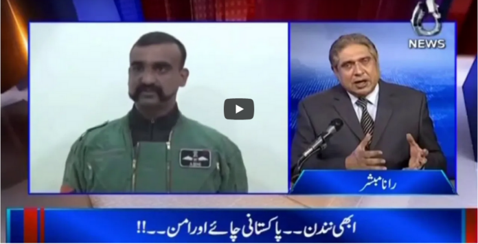 Aaj Rana Mubashir Kay Sath 27th February 2021 Today by Aaj News