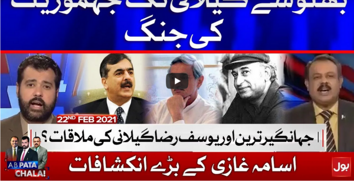 Ab Pata Chala 22nd February 2021 Today by Bol News