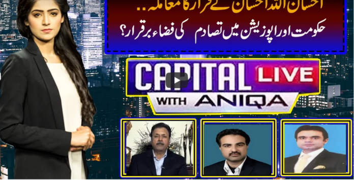 Capital Live with Aniqa Nisar 24th February 2021 Today by Capital Tv