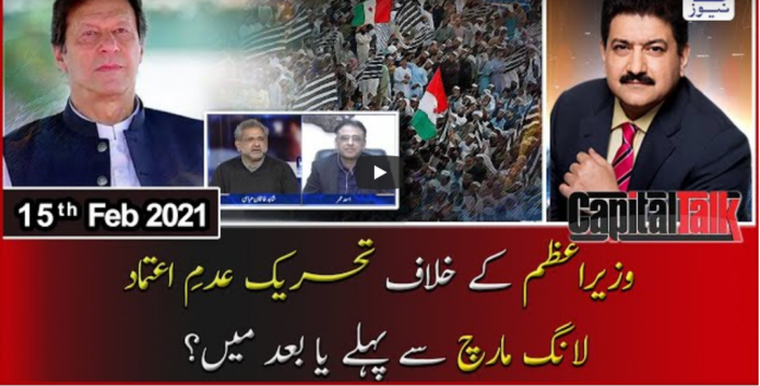 Capital Talk 15th February 2021 Today by Geo News