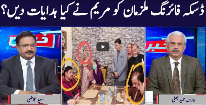 Khabar Hai 22nd February 2021 Today by GNN News