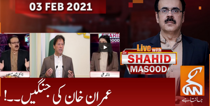 Live with Dr. Shahid Masood 3rd February 2021 Today by GNN News