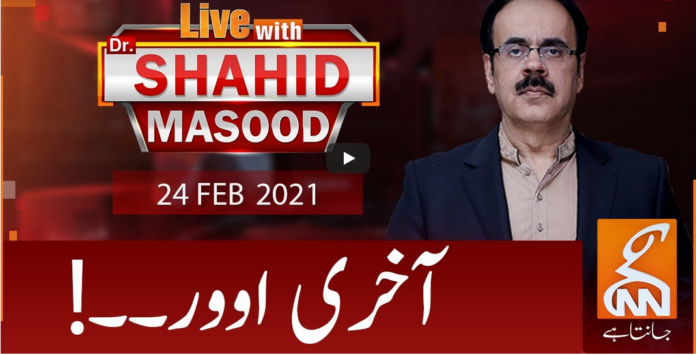 Live with Dr. Shahid Masood 24th February 2021 Today by GNN News