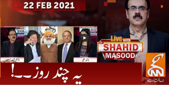 Live with Dr. Shahid Masood 22nd February 2021 Today by GNN News