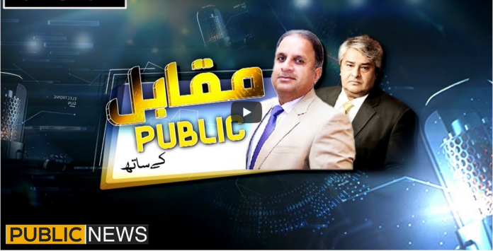 Muqabil Public Kay Sath 23rd February 2021 Today by Public Tv News
