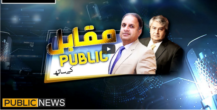 Muqabil Public Kay Sath 24th February 2021 Today by Public Tv News