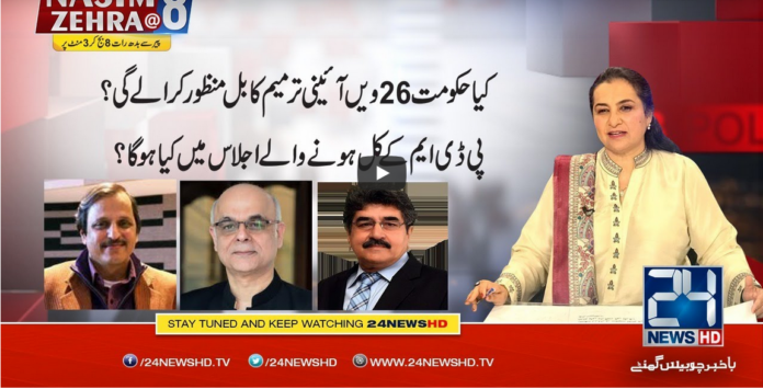 Nasim Zehra @ 8 3rd February 2021 Today by 24 News HD