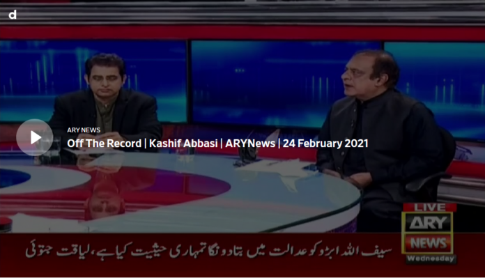 Off The Record 24th February 2021 Today by Ary News