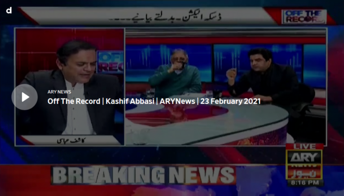 Off The Record 23rd February 2021 Today by Ary News