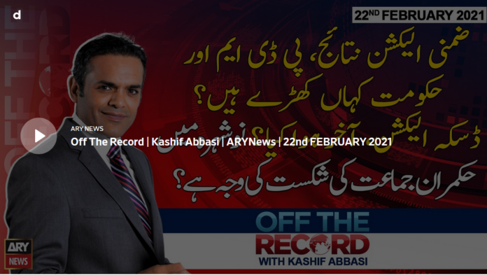 Off The Record 22nd February 2021 Today by Ary News