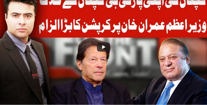 On The Front 24th February 2021 Today by Dunya News