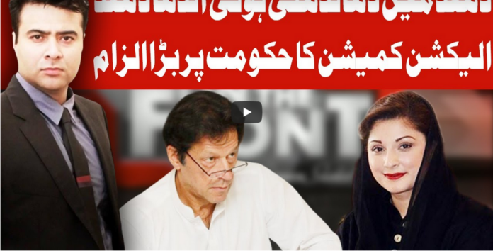 On The Front 23rd February 2021 Today by Dunya News