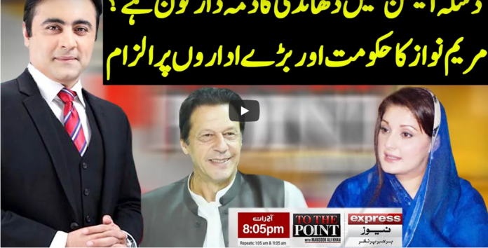 To The Point 24th February 2021 Today by Express News