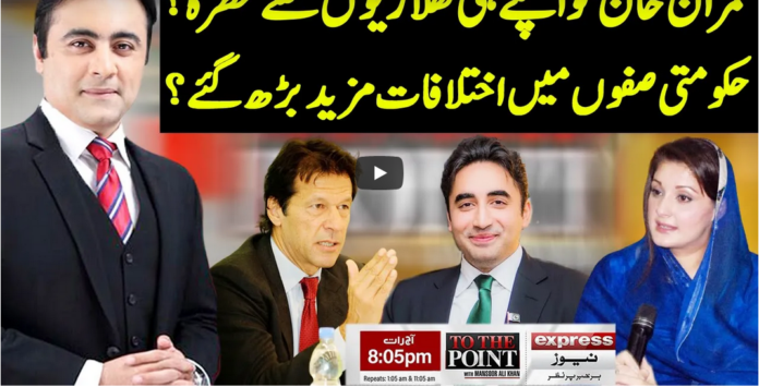 To The Point 22nd February 2021 Today by Express News