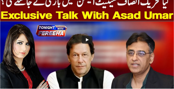 Tonight With Fereeha 19th February 2021 Today by Abb Tak News