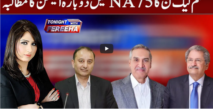 Tonight with Fereeha 23rd February 2021 Today by Abb Tak News