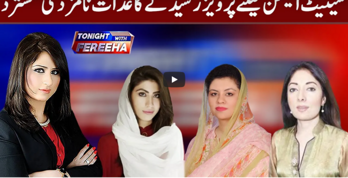 Tonight with Fereeha 18th February 2021 Today by Abb Tak News