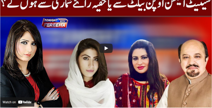 Tonight with Fereeha 11th February 2021 Today by Abb Tak News