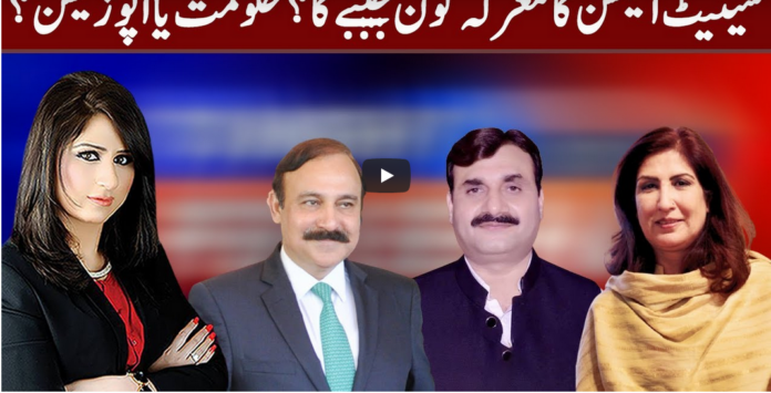 Tonight with Fereeha 17th February 2021 Today by Abb Tak News