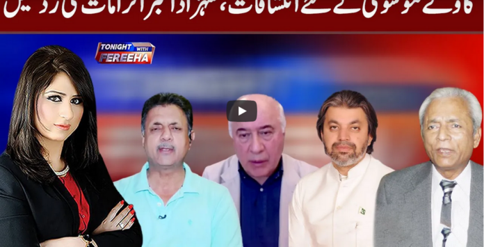 Tonight with Fereeha 16th February 2021 Today by Abb Tak News