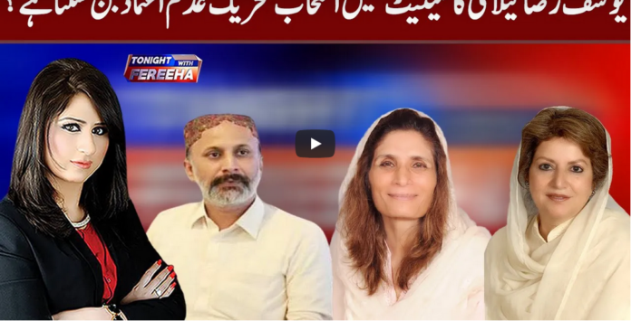 Tonight with Fereeha 15th February 2021 Today by Abb Tak News