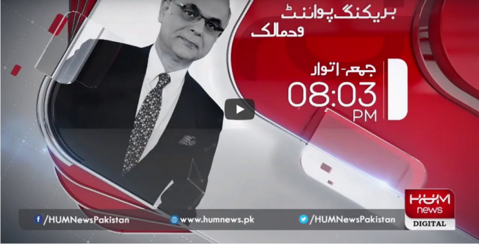 Breaking Point with Malick 5th March 2021 Today by Hum News